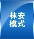 贝博体彩app下载模式