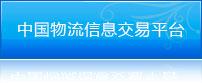 中国ballbet贝博西甲信息交易平台