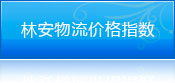 贝博体彩app下载ballbet贝博西甲价格指数